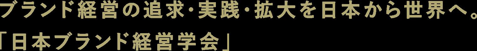 ブランド経営の追求・実践・拡大を日本から世界へ。「日本ブランド経営学会」